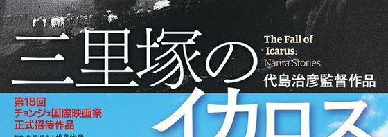 代島治彦監督 新作ドキュメンタリー『三里塚のイカロス』初日決定
