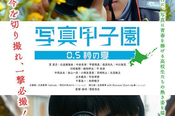 映画『写真甲子園 0.5秒の夏』東京国際映画祭「特別招待作品」に決定!