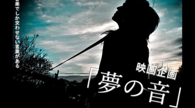 松浦健志監督最新作「夢の音」MotionGalleryでクラウドファンディング開始!