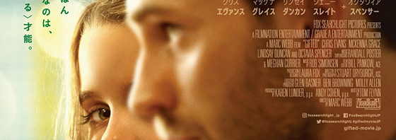 マーク・ウェブ監督最新作『gifted/ギフテッド』日本公開11月23日に決定!!