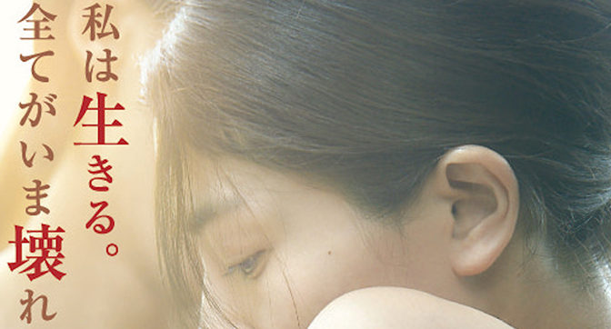 AV女優紗倉まなの文芸小説「最低。」瀬々敬久監督が完全映画化。公開日決定!