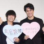 窪田正孝愛が止まらない!鈴木伸之とファン『東京喰種』ファン大感謝DAY