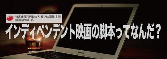 独立映画鍋講座vol.35 「インディペンデント映画の脚本ってなんだ?」開催決定!