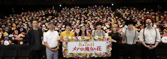 杉咲、神木、セカオワ登壇『メアリと魔女の花』花の日スペシャル舞台挨拶