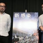 ヨン・サンホ監督来日!宇野維正と「新感染」世界的ヒット徹底解剖!