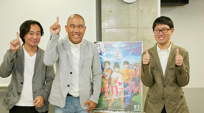 ナダル登壇!映画「トリガール!」 at 東放学園映画専門学校トークイベント