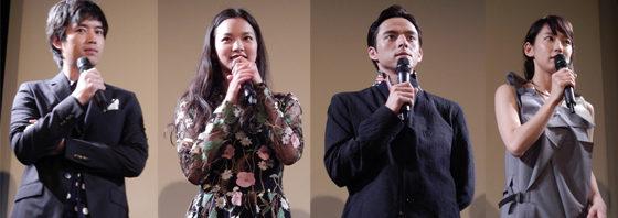 吉岡里帆、3人にやっと会えた!『STAR SAND ─星砂物語─』初日舞台挨拶