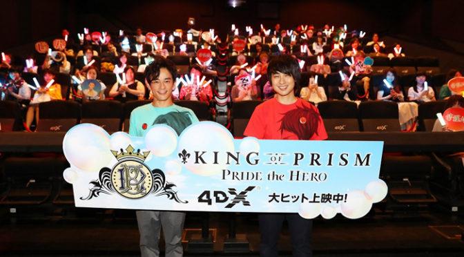 寺島惇太、五十嵐雅登壇!KING OF PRISM-PRIDE the HERO-4DX上映舞台挨拶