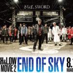 『HiGH & LOW THE MOVIE 2 / END OF SKY』公開直前!12分超えるまとめ映像