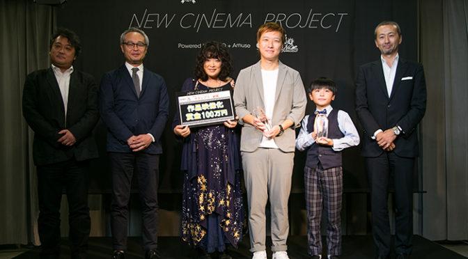 『NEW CINEMA PROJECT』グランプリ作品発表!出演者とミュージシャン募集開始