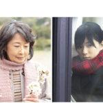 芳根京子『わさび』吉行和子『春なれや』映画公開記念写真パネル展示