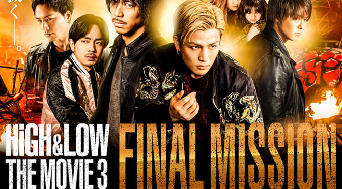 『HiGH&LOW THE MOVIE 3 / FINAL MISSION』予告映像完成