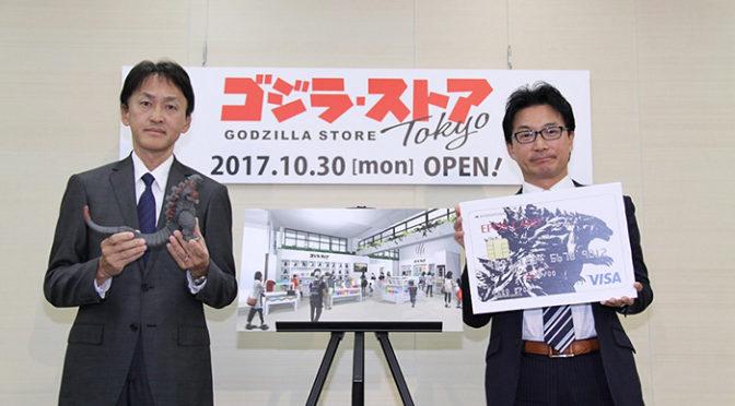 ゴジラグッズショップ常設店「ゴジラ・ストア Tokyo」オープンは10月30日