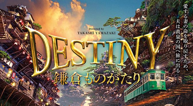 宇多田ヒカル「あなた」が主題歌に決定!コメント&新予告編到着『DESTINY 鎌倉ものがたり』