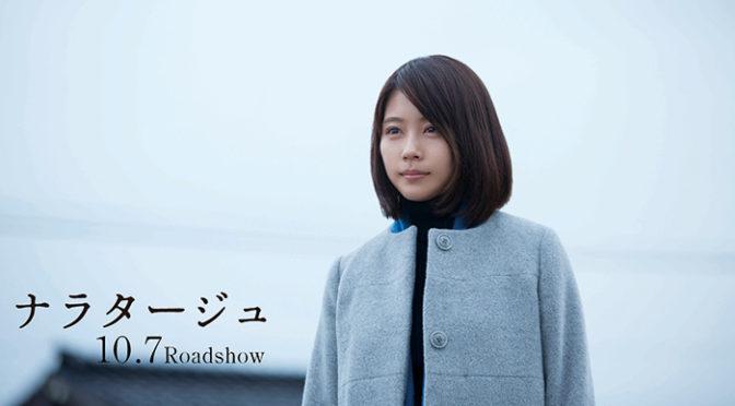 「ナラタージュ」に岩井俊二監督、石田ゆり子からジブリの鈴木敏夫らから多数コメント到着