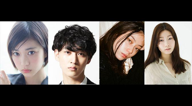 行定勲監督『リバーズ・エッジ』追加キャストに森川葵、上杉柊平ら発表!