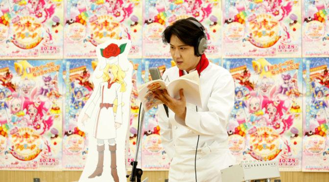 尾上松也が 「パティシエ衣装」で『映画キラキラ☆プリキュアアラモード』公開アフレコ