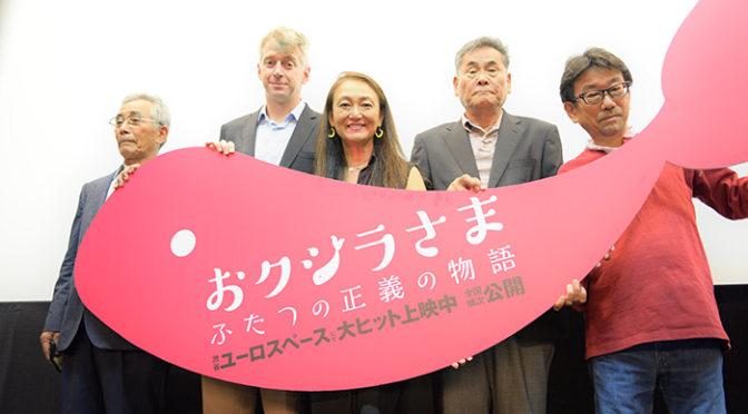 佐々木芽生監督らがQ&A『おクジラさま ふたつの正義の物語』初日舞台挨拶