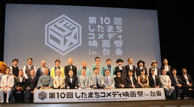 「したまちコメディ映画祭in台東」オープニングセレモニー