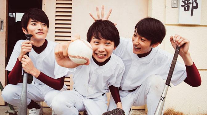 須賀健太・小関裕太・山本涼介ら登壇の『ちょっとまて野球部!』完成披露イベント決定!