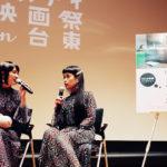 チャラン・ポ・ランタン姉妹独特の目線で「ゆれる人魚」ジャパンプレミアでトーク at したコメ