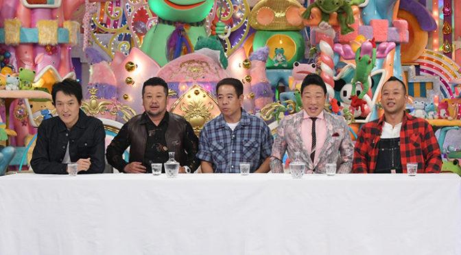 「アメトーーク!」にプリキュア芸人回決定!放送は、9月28日