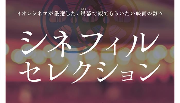 イオンシネマ 「シネフィルセレクション」 永瀬正敏がSPサポーターに就任!