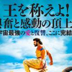 シリーズ完結編『バーフバリ 王の凱旋』公開日決定!