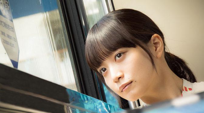 映画『パンとバスと2度目のハツコイ』完成披露上映会 深川麻衣、山下健二郎登壇決定!