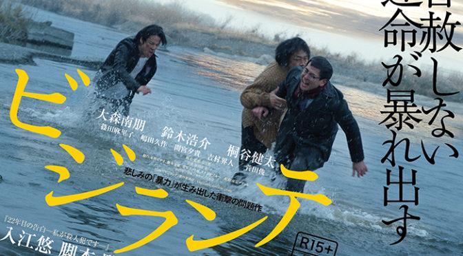 『ビジランテ』大森南朋、鈴木浩介、桐谷健太が、狂気の愛憎をぶつける