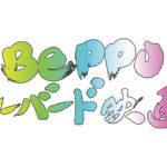 「Beppuブルーバード映画祭」来場ゲスト多数!津田寛治、村上虹郎らからコメント