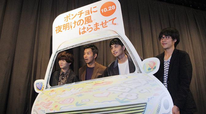 太賀、中村蒼、矢本悠馬「ポンチョに夜明けの風はらませて」完成披露