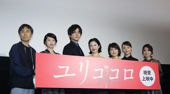 吉高由里子が明かした純愛は・・・『ユリゴコロ』初日舞台挨拶