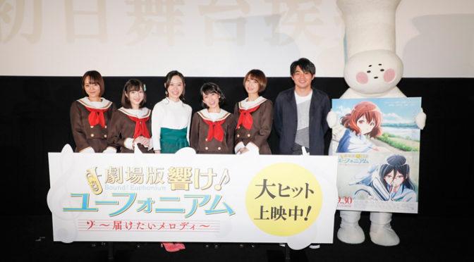 劇場版 響け!ユーフォニアム初日舞台挨拶イベント&山田尚子最新作公開決定!