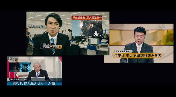 人気声優:鈴村健一 実写映画「亜人」に出演判明!