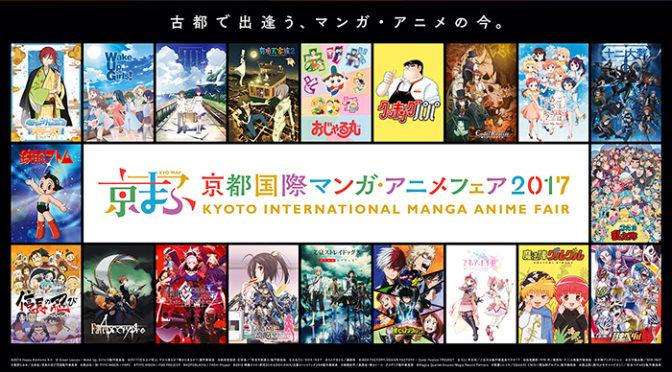 今年も「京都国際マンガ・アニメフェア」出展者、出展作品過去最大で開催