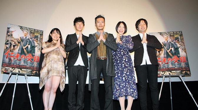 海外映画祭で喝采!凱旋『仁光の受難』公開初日舞台挨拶