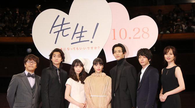 生田斗真「広瀬すず史上、最強に可愛い映画」と絶賛!「先生! 」完成披露!