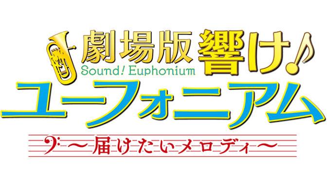 「劇場版 響け!ユーフォニアム〜届けたいメロディ〜」予告映像&舞台挨拶情報解禁!!