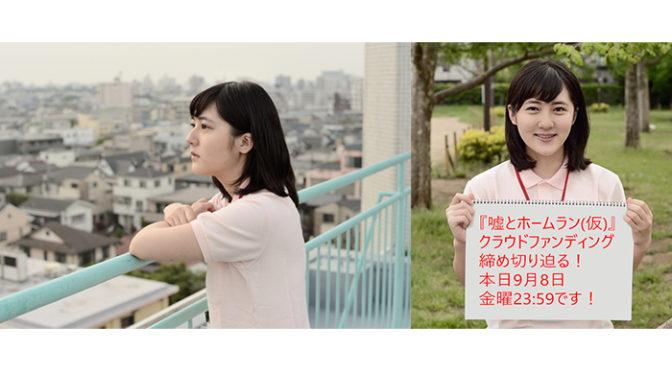 宇野愛海主演『嘘とホームラン(仮)』のクラウドファンディング締め切り迫る!