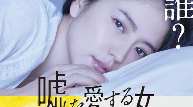 長澤まさみx高橋一生『嘘を愛する女』本編映像・ビジュアル初解禁