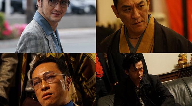 『孤狼の血』追加キャスト発表!中村獅童、ピエール瀧、音尾琢真、中村倫也 公開日2018年5月12日に決定!