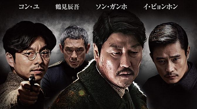 ソン・ガンホ、コン・ユ、イ・ビョンホン「密偵」(밀정)予告到着