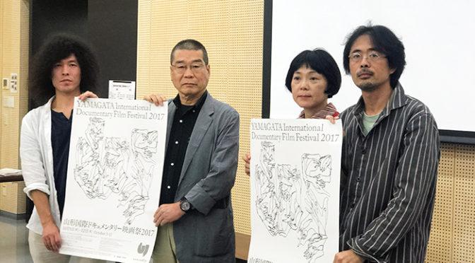 山形国際ドキュメンタリー映画祭 2017 東京・記者会見
