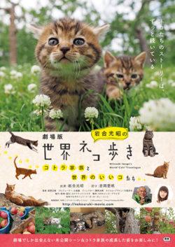 『劇場版 岩合光昭の世界ネコ歩き』
