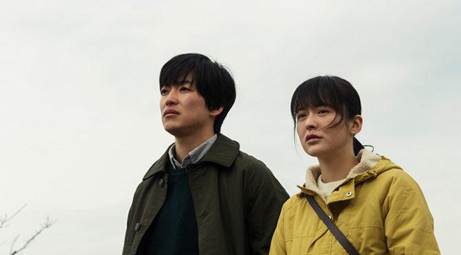 『望郷』貫地谷しほり・大東駿介登場 冒頭シーンをたっぷり5分間初公開