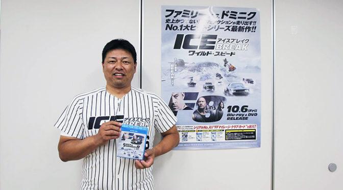 藪 恵壹 が阪神 vs 巨人戦始球式!『ワイルド・スピード ICE BREAK』発売記念!