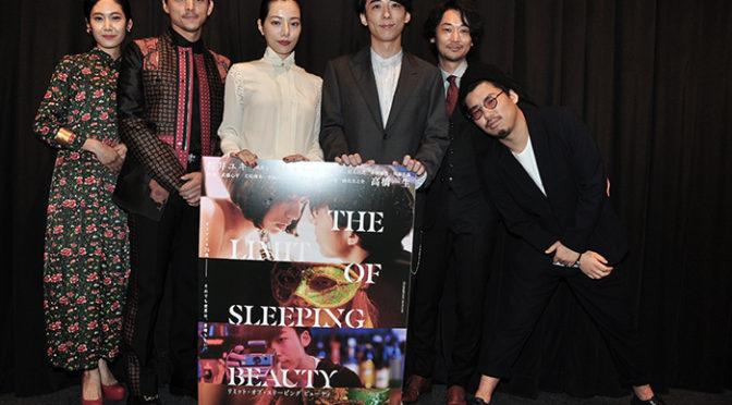 桜井ユキ 高橋一生ら登壇『THE LIMIT OF SLEEPING BEAUTY』完成披露上映会舞台挨拶