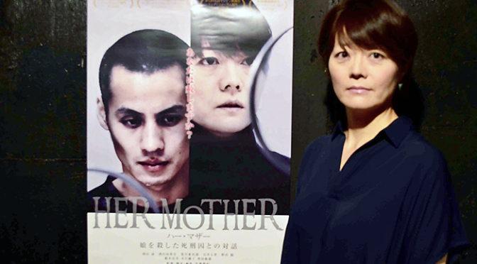 西山諒インタビュー『HER MOTHER』で死刑を止める被害者の母を熱演