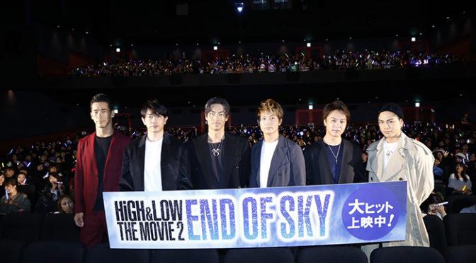 大ヒット!祝福の歓声の中TAKAHIROら『HiGH&LOW THE MOVIE 2』舞台挨拶!